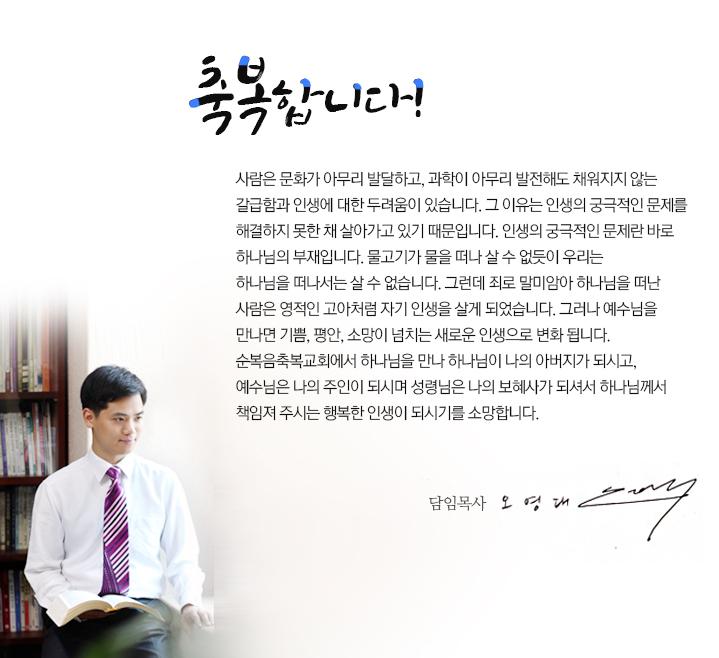 1교회소개_1담임목사.jpg